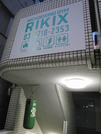 RIKIX 入口