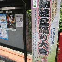 納涼盆踊り大会 北口商店街1