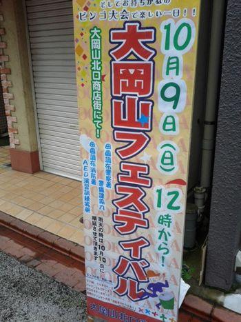 大岡山フェスティバル2016