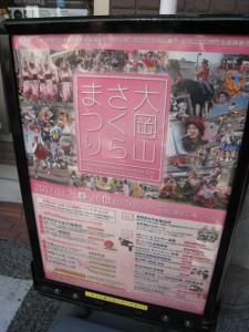 大岡山さくらまつり2017ポスター