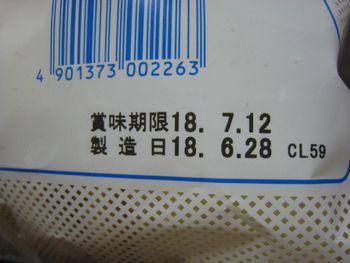 菊水堂のできたてポテトチップ②