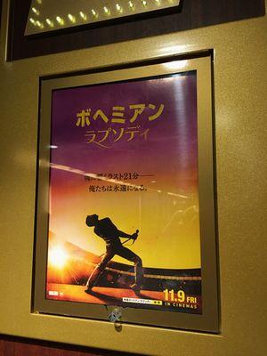 劇場入口にあった映画『ボヘミアン・ラプソディー』のポスター