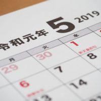 ゴールデンウィークカレンダーの写真